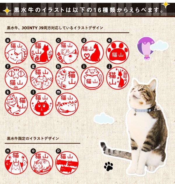 猫のハンコ2