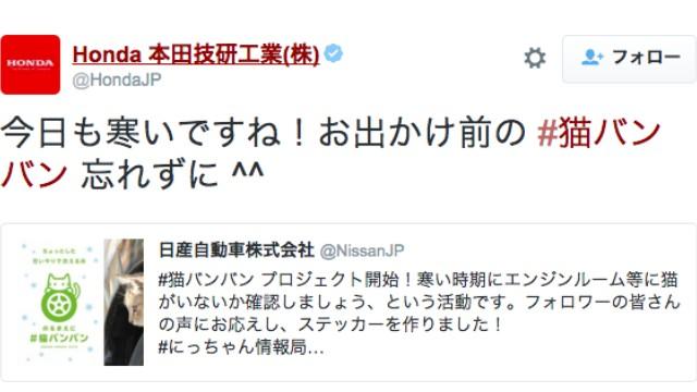 日産のツイートにライバルのホンダがまさかの返答!!のアイキャッチ