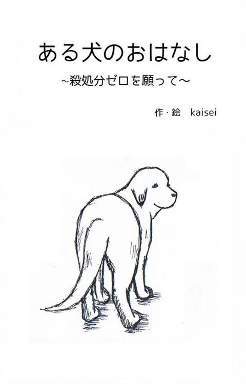 ある犬のおはなし1