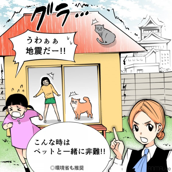 災害地震ペット対策1